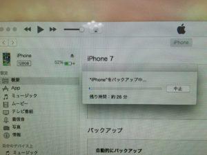 iPhone7データ移行中0121