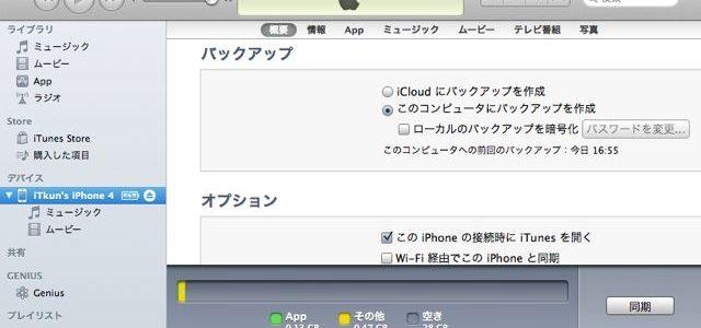 iPhoneを修理する場合にはバックアップはとっておきましょう。