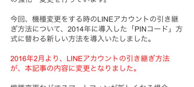 機種変更時のLINEの注意点              29/08/28更新