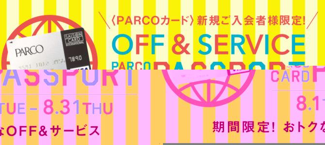 <PARCOカード>新規ご入会者様限定!修理代金5%OFF!!