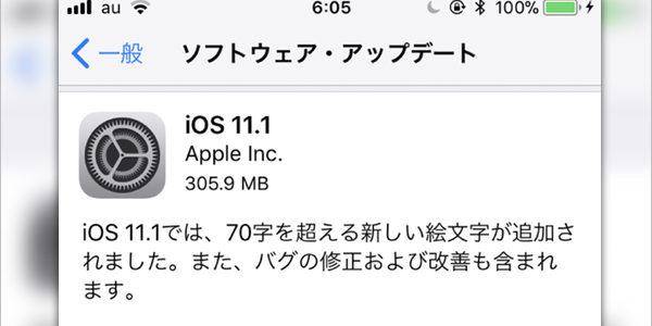 iOS 11.1が正式リリース!                17/11/03