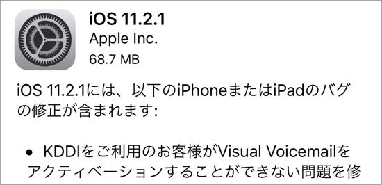 iOS 11.2.1が早くもリリース! iPhone修理専門店アイフォンクリア  札幌パルコ店ブログ2017/12/14