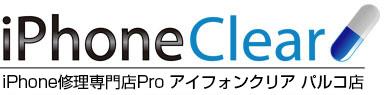 道内/札幌No1の誠実な iPhone修理専門店 アイフォンクリア札幌パルコ店