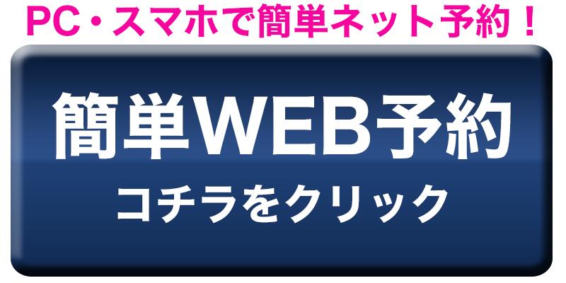 簡単WEB予約バナー
