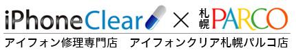 札幌中央区大通|iPhone修理専門店| アイフォンクリア 札幌パルコ店|画面修理