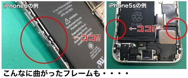 アイフォン修理でフレーム修正無料