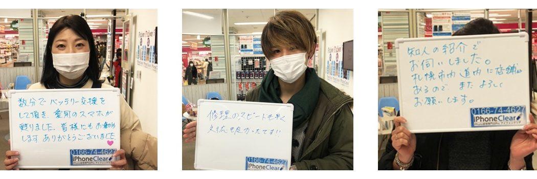 アイフォンクリア札幌パルコ店をご利用いただいたお客様の声